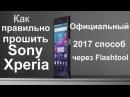 Как прошить любой Sony Xperia через компьютер/2017 способ/Через Flashtool