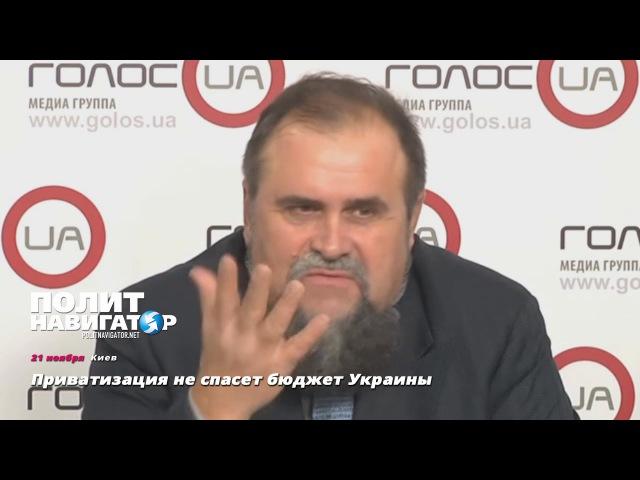 Приватизация не спасет бюджет Украины
