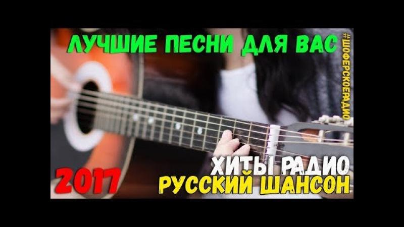 Лучшие клипы Русского Шансона! Лучшая музыка на канале Хорошей Музыки!
