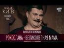 Комедия ёпт-Роксолана - Великолепная мама | Пороблено в Украине, пародия 2016