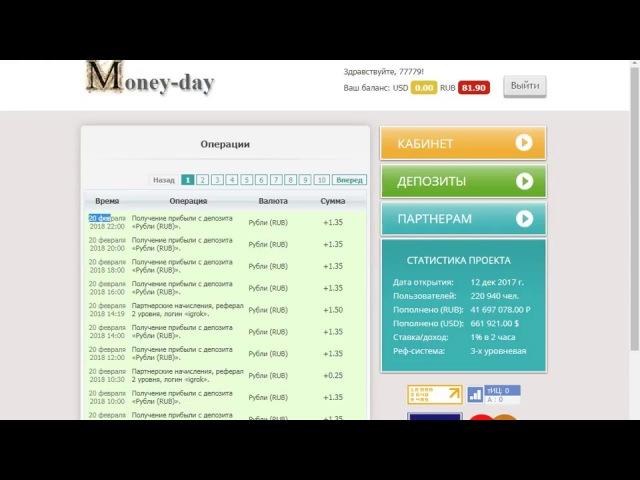 Проверенный сайт по заработку 2018 money-day.com/invite/77779