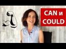 Модальные глаголы CAN и COULD. Грамматика английского языка. Английский для путешес