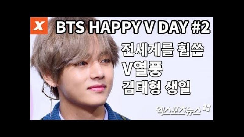 [특집영상 2] HappyVDay…방탄소년단(BTS) 뷔 생일…전세계를 휩쓸다(birthday,happy,김태형,보라한_태5