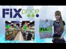 Покупки в магазине ФИКС ПРАЙС июнь 2017 | FIX PRICE HAUL/Shopping in the store FIX PRICE June 2017