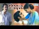 Shaque HD Vinod Khanna - Shabana Azmi - Utpal Dutt - Bindu - Hindi Full Movie With Eng Subtitle