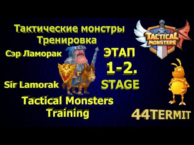 Тактические монстры. Тренировка. Сэр Ламорак 1-2. Tactical Monsters. Training. Sir Lamorak.