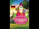 Мультипедия на немецком языке Buchstabe U die Unke