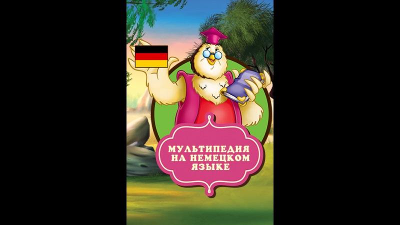Мультипедия на немецком языке Buchstabe F der Ferkel