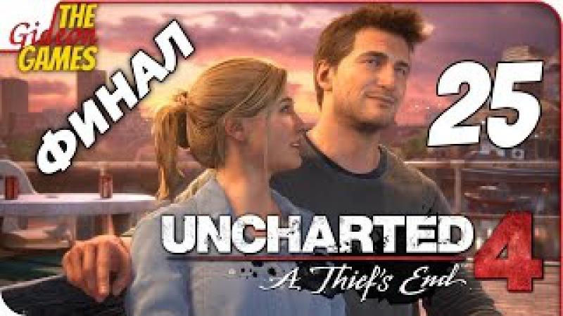 Прохождение Uncharted 4 на Русском — 25 (Ан гард, урод!) ФИНАЛ