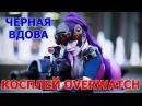 Лучший косплей Черной Вдовы из Овервотч