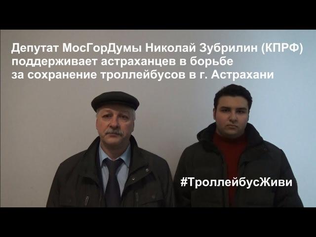 Депутат МосГорДумы Николай Зубрилин (КПРФ) поддерживает астраханцев в борьбе за троллейбусы
