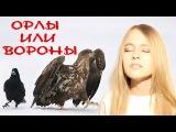 Максим ФАДЕЕВ &amp Григорий ЛЕПС - Орлы или вороны