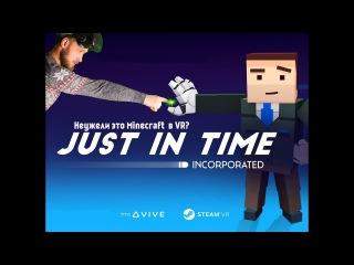Minecraft в новом обличии, встречайте - Just In Time Incorporated VR Играем в HTC VIVE