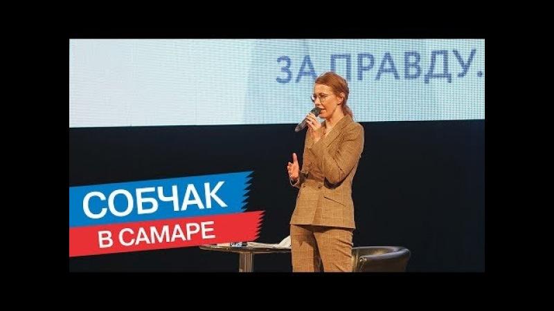 Собчак в Самаре. Большая встреча с будущими избирателями