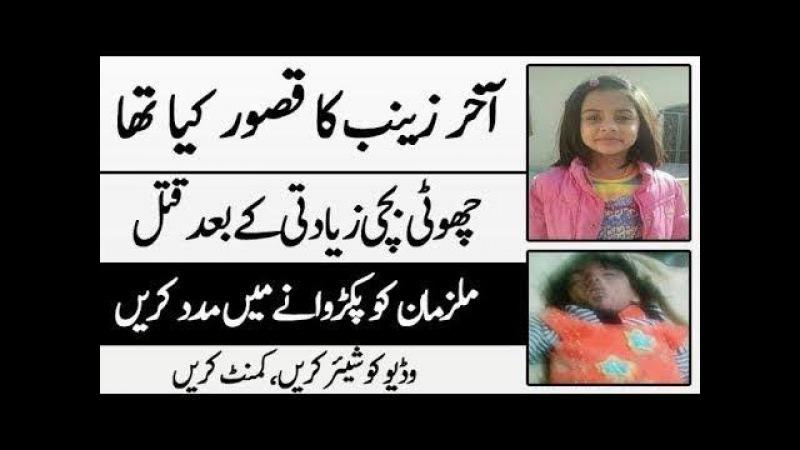 Kasur zainab qatal aur ziyadti zainab case justice for zainab Rape and murder of zainab 2018 ,