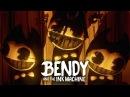 ПАРК РАЗВЛЕЧЕНИЙ ► Bendy and the Ink Machine Chapter Four 1