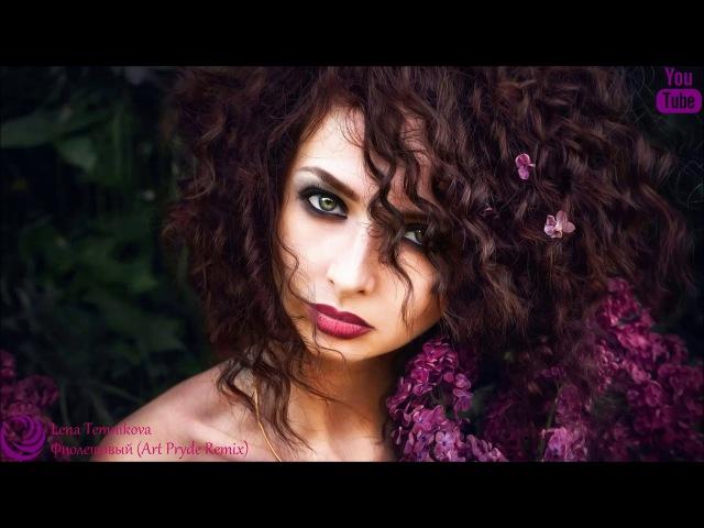 Lena Temnikova - Фиолетовый (Art Pryde Remix)
