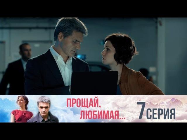 Прощай, любимая - Серия 7/ 2014 / Сериал / HD 1080p