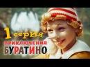 Приключения Буратино 1 серия 1975 Детский фильм Золотая коллекция
