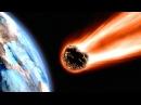 Падение метиорита на Землю Комета Астероид Что произошло в мире ЧТО ЕСЛИ МЕТЕО