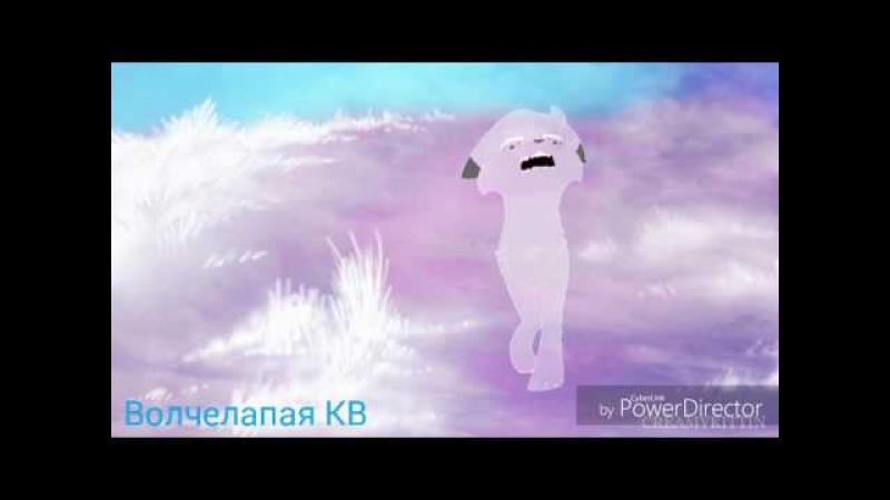 Коты-воители/Белогривка/Я так хочу быть живой