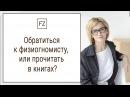 Зачем обращаться к физиогномисту если всё можно прочитать в книгах или интернете Ольга Гладнева