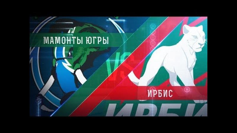 Прямая трансляция. Плей-офф 2018. «Мамонты Югры» - «Ирбис». (18.3.2018)