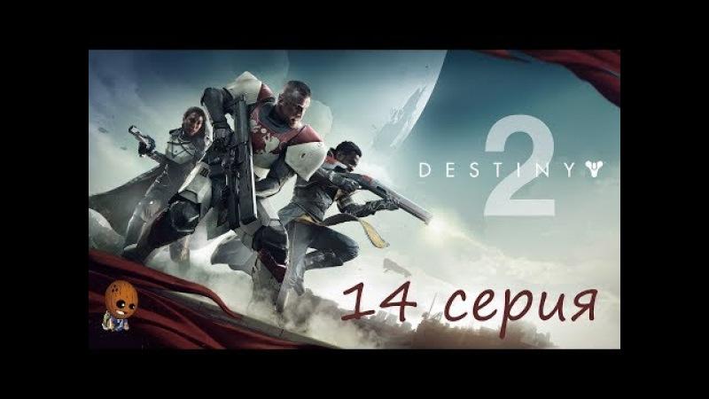 Destiny 2 - Прохождение на русском 14➤ Спрос и предложение. Время не ждет. Против ПВО