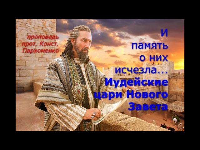 И память о них исчезла... Иудейские цари Нового Завета
