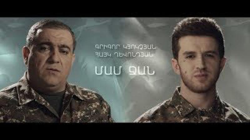 Grigor Kyokchyan Spitakci Hayko - Mam jan
