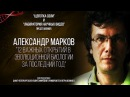 Александр Марков. 12 Важнейших открытий в эволюционной биологии за последний год