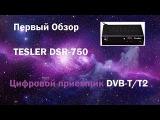 Первый Обзор Tesler DSR-750 DVB-TT2 Цифровой ТВ Приемник