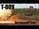 Бой на т 80у Проект Армата\Armored Warfare