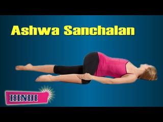 Ashwa Sanchalanasana | अश्वसंचालनासना | Yoga for Beginners & Tutorial in Hindi