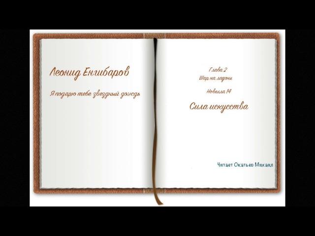 2.14.Леонид Енгибаров- Я подарю тебе звездный дождь. Сила искусства (Читает Окатье ...