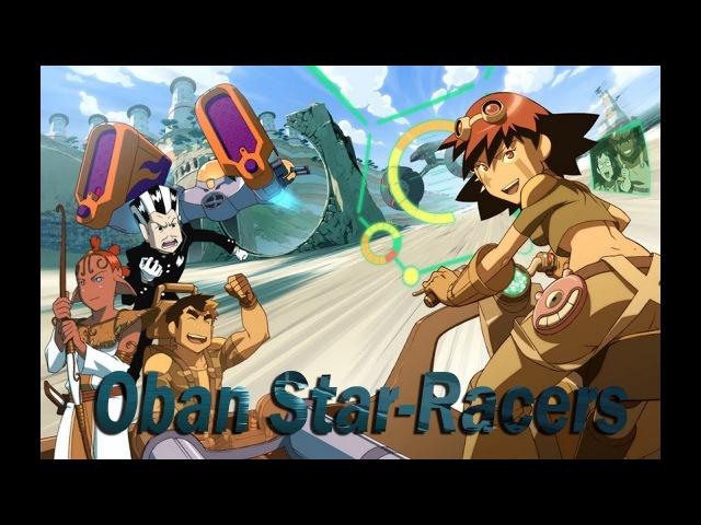 Рубрика - Обязательно к просмотру Обан звёздные гонки - Oban Star-Racers