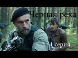 Черная река 1 серия из 8 (Сериал, Россия 2015) Смотреть онлайн. Лучшие сериалы!!!..