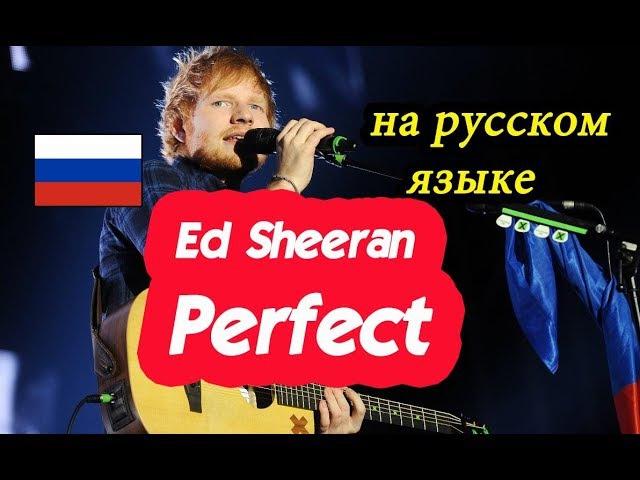 Ed Sheeran - Perfect (ПЕРЕВОД НА РУССКИЙ ЯЗЫК)