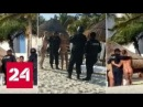 Мексиканских полицейских отстранили от работы из за любви к пышным формам туристок Россия 24
