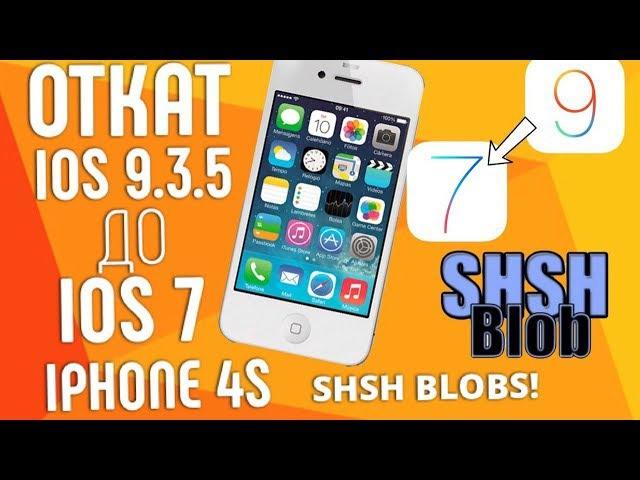 откат ios 9.3.5 до ios 7 iPhone 4s Только с SHSH!