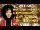 Актриса Наталья Фатеева о Дне Победы при Путине! О праздновании 9 мая!