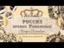 Раскол в русском православии