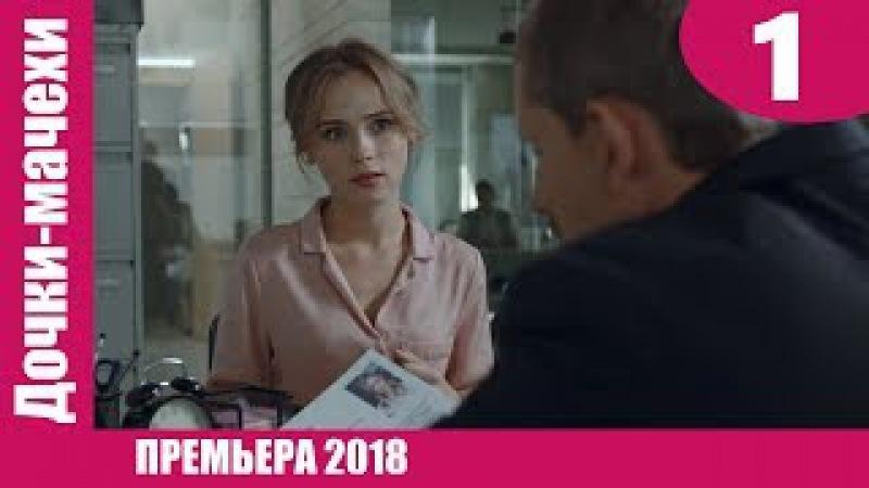 Дочки-мачехи (2018) 1 СЕРИЯ Русские сериалы 2018 Мелодрама 2018
