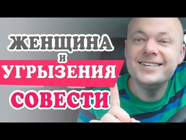 Женщина НЕ ДОЛЖНА испытывать УГРЫЗЕНИЙ СОВЕСТИ Денис Косташ