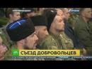 III Съезд СДД. Открытие памятника Героям Донбасса НТВ