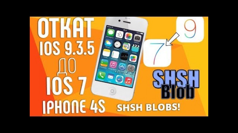 откат ios 9.3.5 до ios 7 iPhone 4s Только с SHSH!