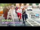 Борьба за велополосы в Санкт-Петербурге Зимний велоконгресс 2018