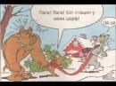 Том и Джерри - Стρашный снеговик | Комиксы [ Русская озвучка]