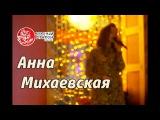 Анна Михаевская - Певица промо migamuva cover Смоленск Москва