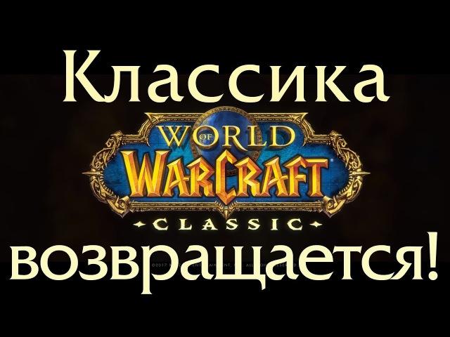 Анонс WoW: Classic на Blizzcon 2017. Что можно ожидать от классического World of Warcraft.